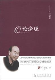 李步云学术精华:论法理