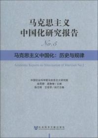 马克思主义中国化研究报告(No.5)·马克思主义中国化:历史与规律