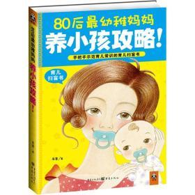 手把手示范育儿常识的育儿扫盲书:80后最幼稚妈妈养小孩攻略!