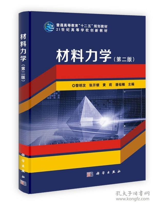 """普通高等教育""""十二五""""规划教材·21世纪高等学校创新教材:材料力学(第2版)"""