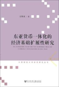 东亚货币一体化的经济基础扩展性研究
