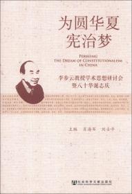 为圆华夏宪治梦:李步云教授学术思想研讨会暨八十华诞志庆