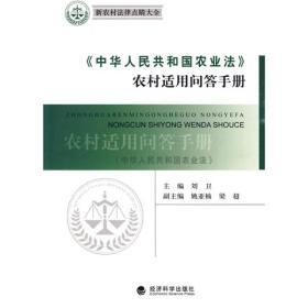 新农村法律点睛大全:《中华人民共和国农业法》农村适用问答手册