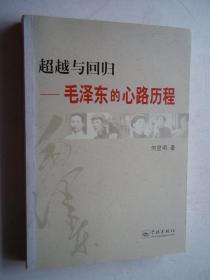 超越与回归毛泽东的心路历程 [架----5]