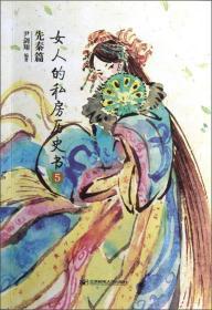 女人的私房历史书(先秦篇5)