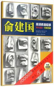 俞建国高清素描临摹单片组合:石膏五官