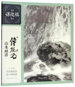 名家课徒稿临本:傅抱石山水画谱