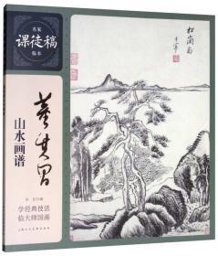 新书--名家课徒稿临本:董其昌山水谱