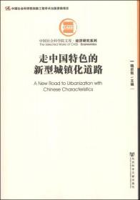 中国社会科学院文库·经济研究系列:走中国特色的新型城镇化道路
