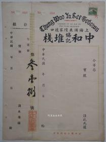 上海浦东陆家渡口中和协记堆栈1937年票据