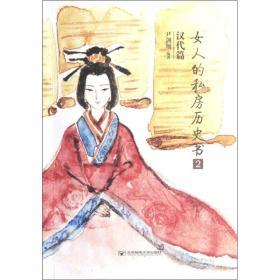 女人的私房历史书2:汉代篇
