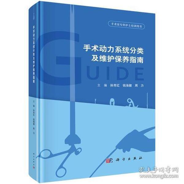 手术动力系统分类及维护保养指南