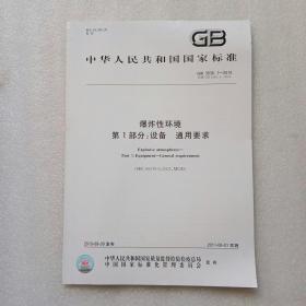 爆炸性环境第1部分:设备、通用要求GB 3836.1-2010