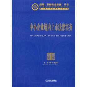 中小企业境内上市法律实务 申林平,刑会强   法律出版社 9787