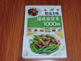 精选美味速成家常菜1000例