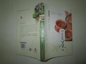 中国十大名茶品鉴