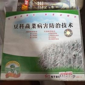 豆科蔬菜病害防治技术