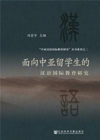 面向中亚留学生的汉语国际教育研究