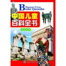 中国儿童百科全书--话说历史