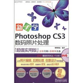 新手学Photoshop CS3数码照片处理(全彩)