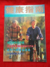 健康指南  1999年第1期 总第55期(双月刊)