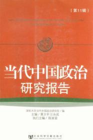 当代中国政治研究报告(第11辑)