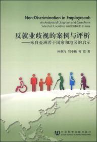 反就业歧视的案例与评析:来自亚洲若干国家和地区的启示