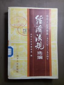 经济法规选编(1983-1984).【见描述 馆藏】