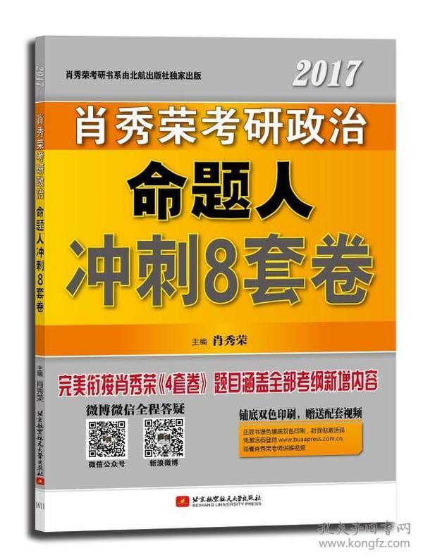2017 肖秀荣考研政治 命题人冲刺8套卷