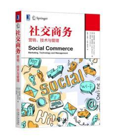 社交商务 营销、技术与管理