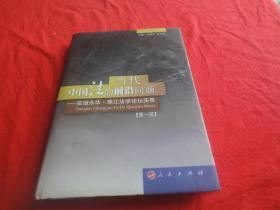 当代中国法的前沿问题——安道永华 珠江法学论坛实录 第一辑