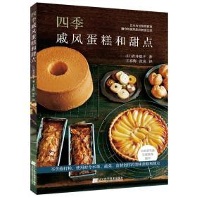 四季戚风蛋糕和甜点