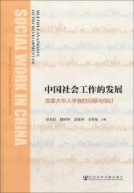中国社会工作的发展