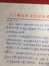 浙江省肿瘤医院首任中医中药科主任:陈友芝信扎