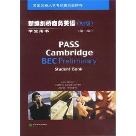新编剑桥商务英语:学生用书(初级)(第2版)