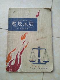 少年自然科学丛书:《燃烧以后》64年1版1印