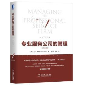 专业服务公司的管理(经典重译版)