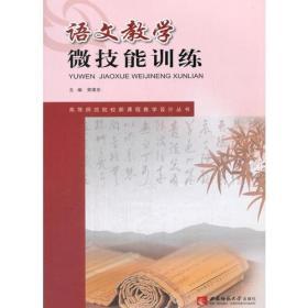 语文教学微技能训练