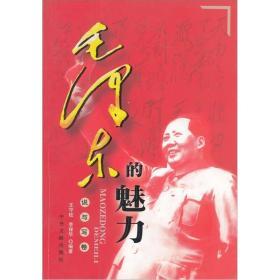 毛泽东的魅力