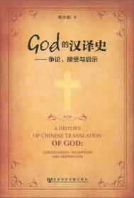 【非二手 按此标题为准】God的汉译史