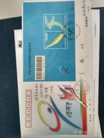 2001-24 中华人民共和国第九届运动会纪念邮票 首日封实寄封 总公司封