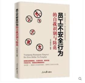 新书A】 员工不安全行为的自我识别与防范 贾文耀  人民日报出版社