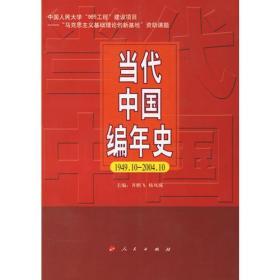 当代中国编年史