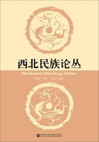 西北民族论丛(第十二辑)
