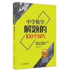 9787567563858-ye-大夏书系:中学数学解题的100个技巧 大夏书系