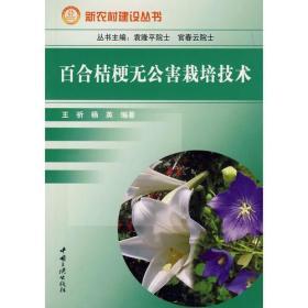 新农村建设丛书:百合桔梗无公害栽培技术