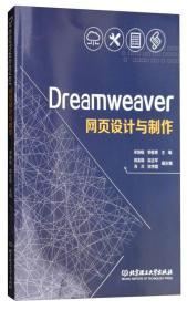 Dreamweaver网页设计与制作