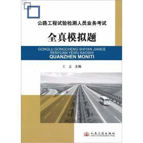 公路工程试验检测人员业务考试 全真模拟题