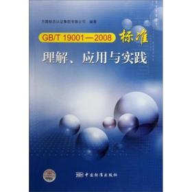 理解、应用与实践(GB/T19001/2008标准)