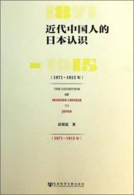 近代中国人的日本认识:1871~1915年